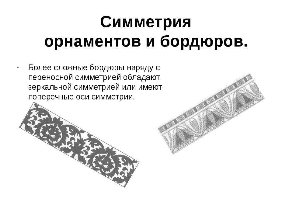 Симметрия орнаментов и бордюров. Более сложные бордюры наряду с переносной си...