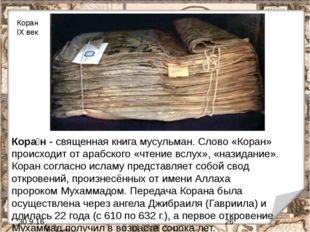 Кора́н-священная книгамусульман. Слово «Коран» происходит от арабского «чт