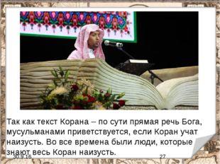 Так как текст Корана – по сути прямая речь Бога, мусульманами приветствуется