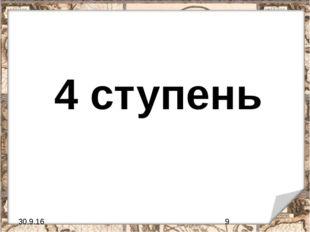 4 ступень
