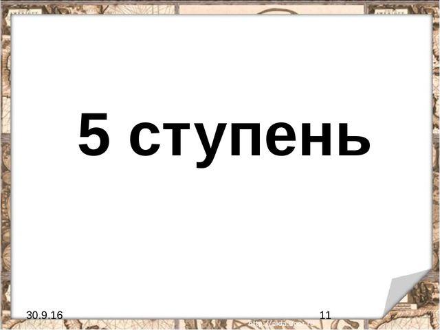 5 ступень