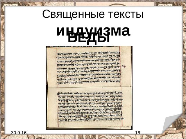 Священные тексты индуизма ВЕДЫ