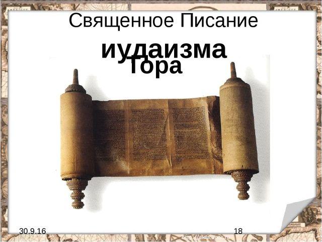 Священное Писание иудаизма Тора
