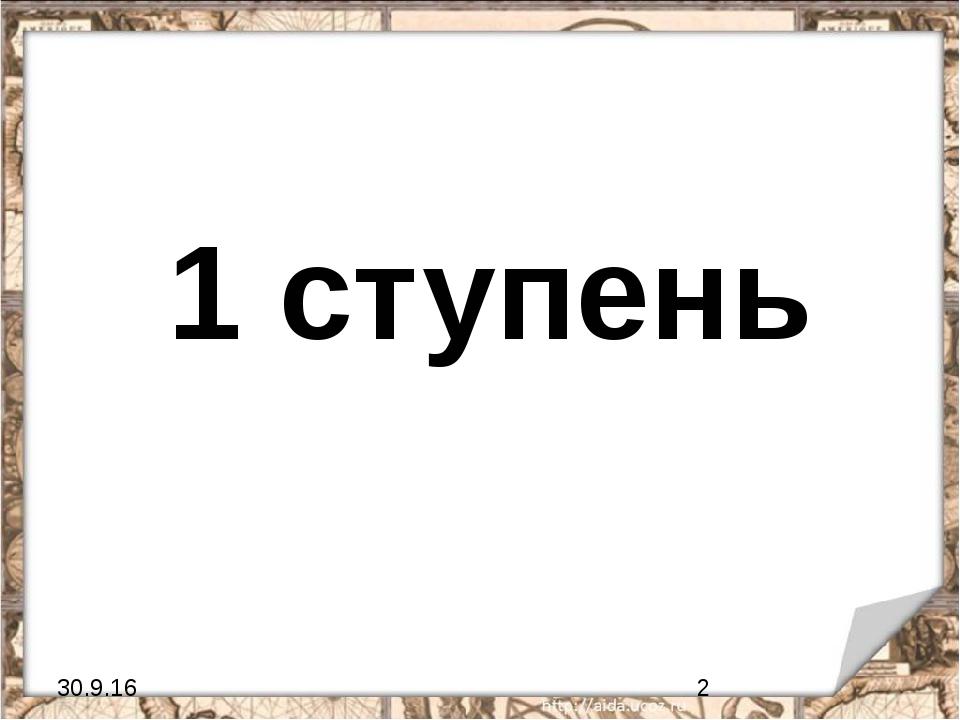 1 ступень