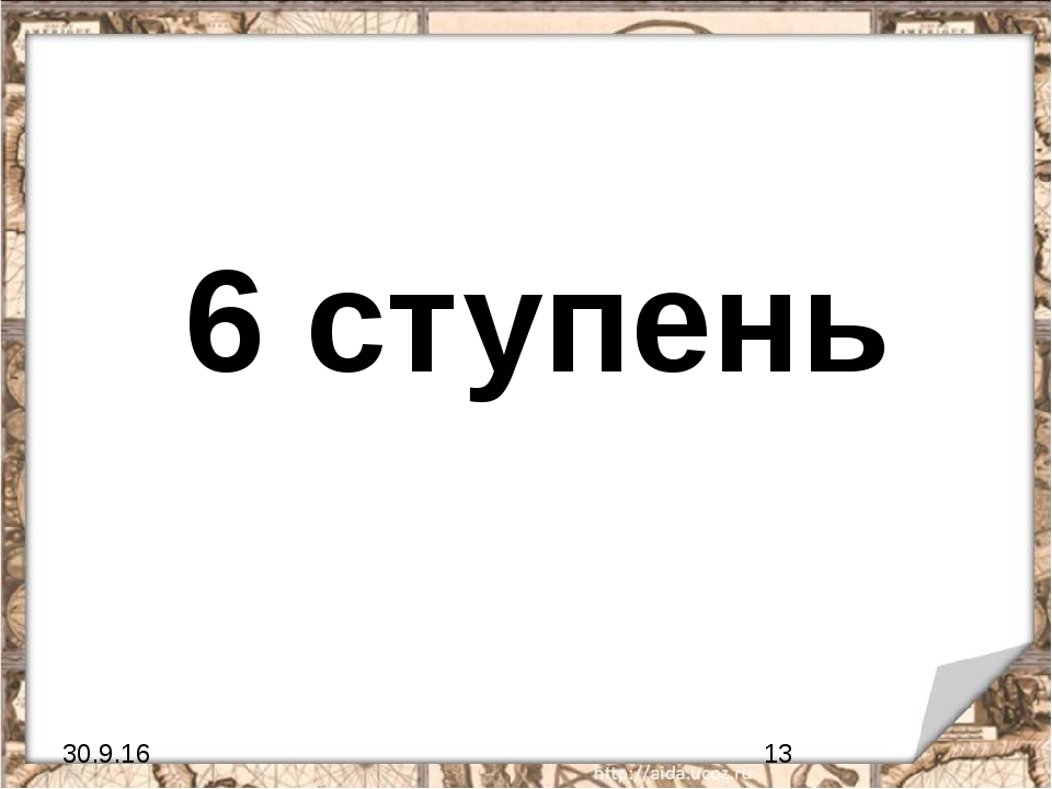 6 ступень