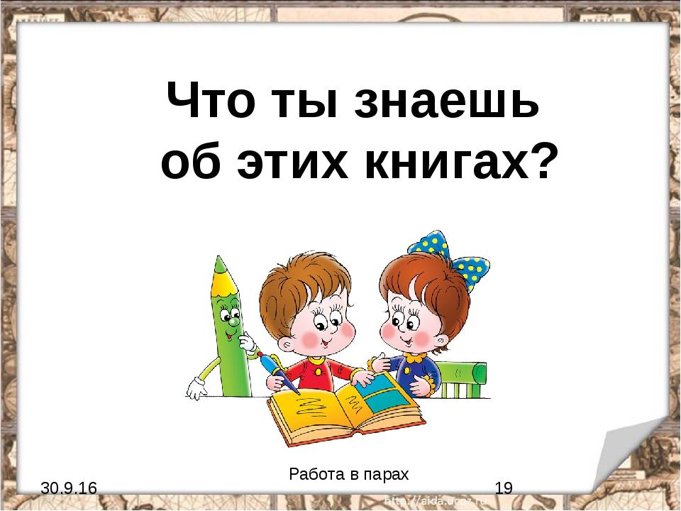 Что ты знаешь об этих книгах? Работа в парах