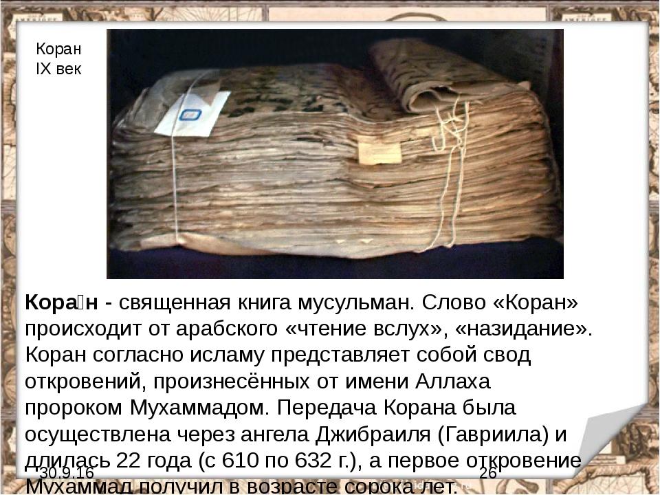 Кора́н-священная книгамусульман. Слово «Коран» происходит от арабского «чт...