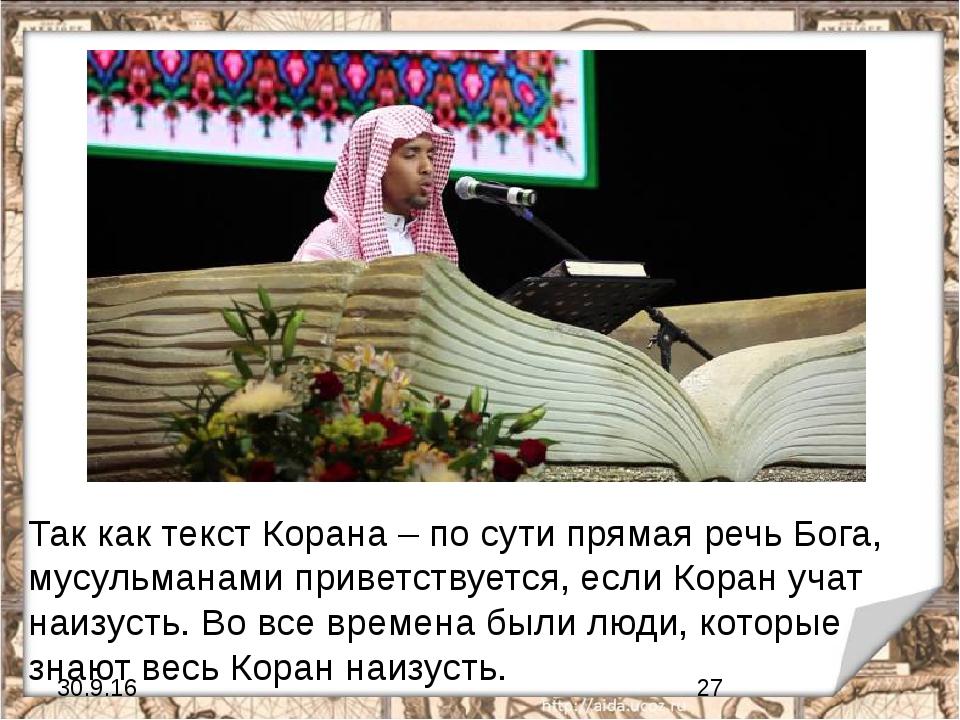 Так как текст Корана – по сути прямая речь Бога, мусульманами приветствуется...