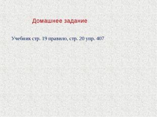 Домашнее задание Учебник стр. 19 правило, стр. 20 упр. 407
