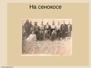 На сенокосе © Фокина Лидия Петровна