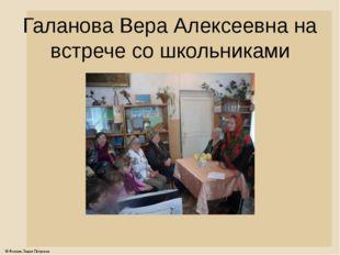 Галанова Вера Алексеевна на встрече со школьниками © Фокина Лидия Петровна
