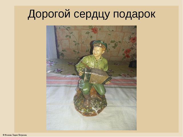 Дорогой сердцу подарок © Фокина Лидия Петровна