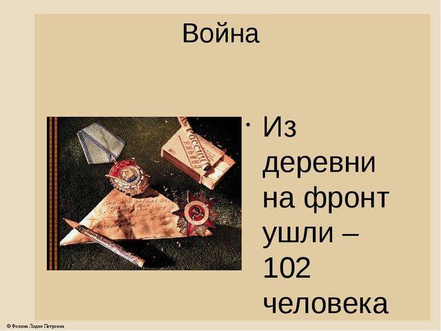 Война Из деревни на фронт ушли – 102 человека © Фокина Лидия Петровна