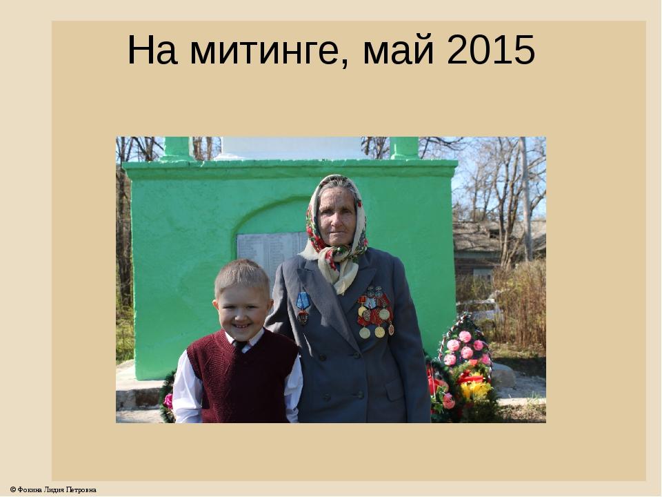 На митинге, май 2015 © Фокина Лидия Петровна