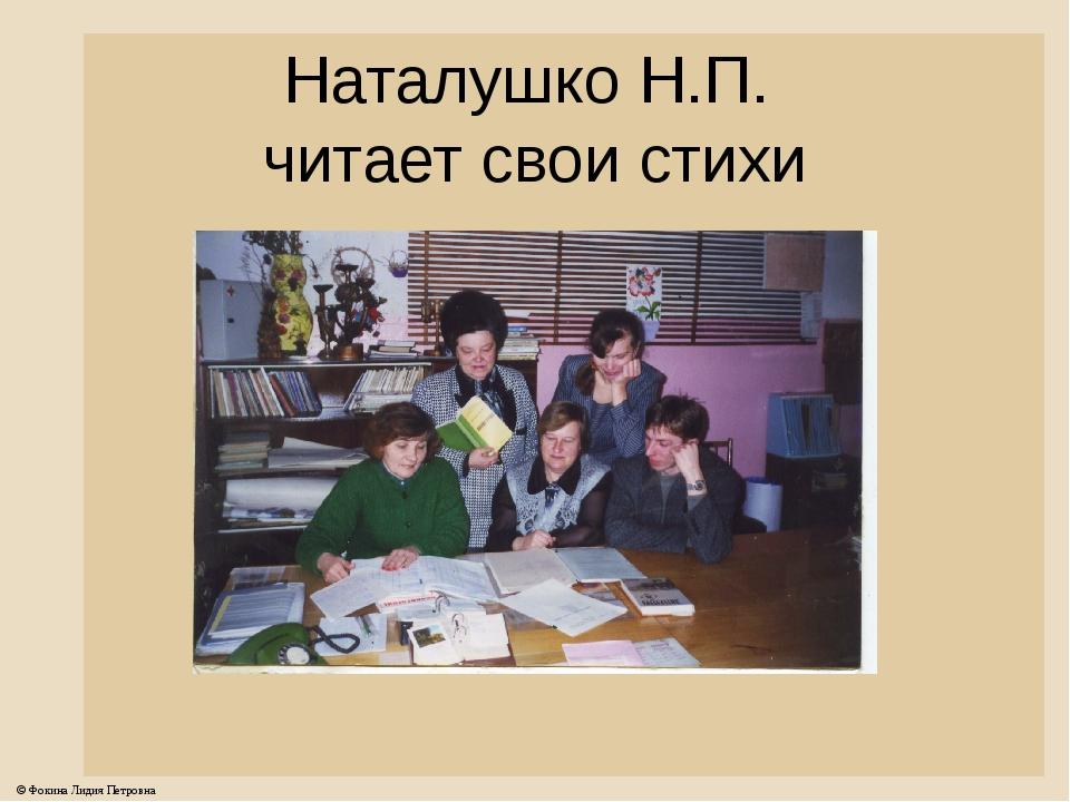 Наталушко Н.П. читает свои стихи © Фокина Лидия Петровна