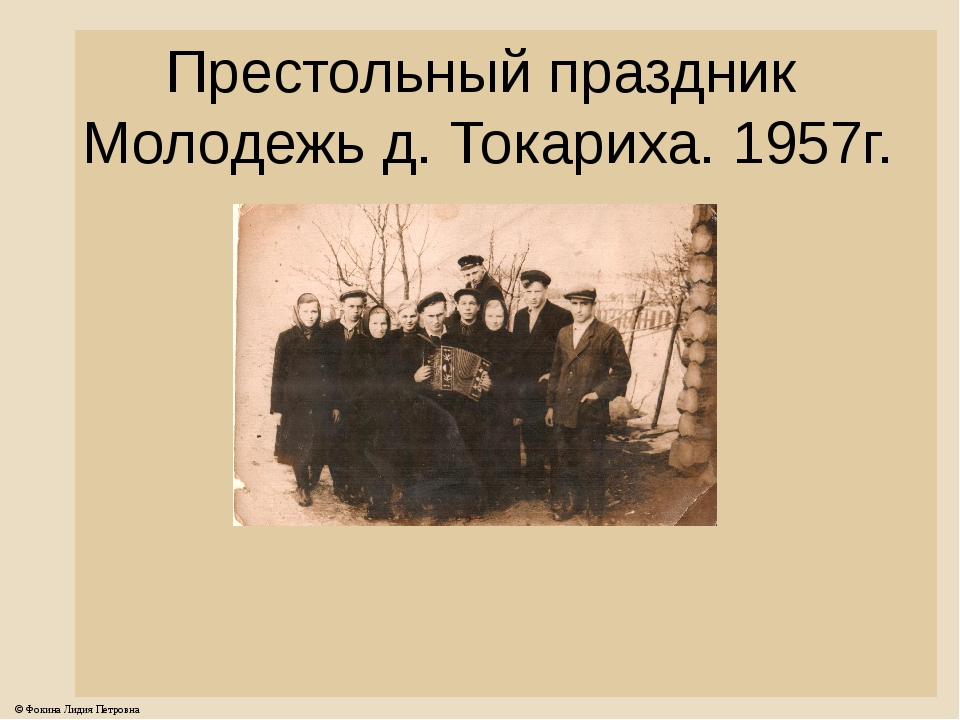 Престольный праздник Молодежь д. Токариха. 1957г. © Фокина Лидия Петровна