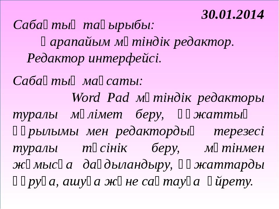 Пуск  Все программы  Стандартные  WordPad