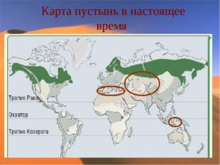Карта пустынь в настоящее время