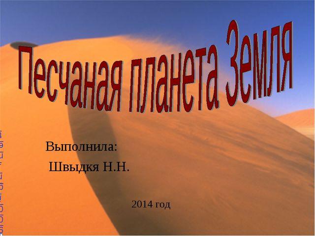Выполнила: Швыдкя Н.Н. 2014 год 900igr.net