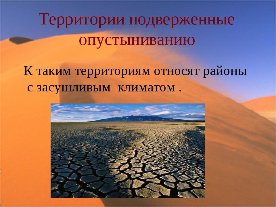 Территории подверженные опустыниванию К таким территориям относят районы с за...