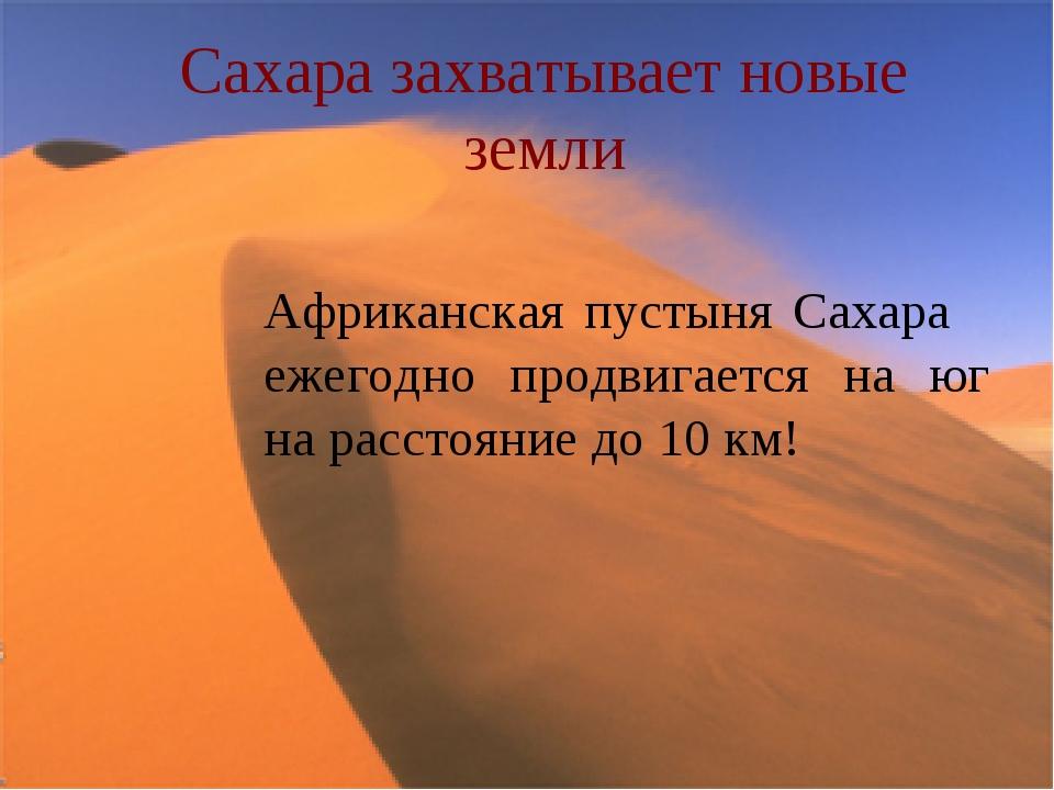 Сахара захватывает новые земли Африканская пустыня Сахара ежегодно продвигает...