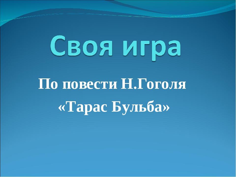 По повести Н.Гоголя «Тарас Бульба»