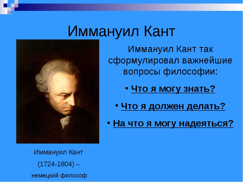 Иммануил Кант Иммануил Кант (1724-1804) – немецкий философ Иммануил Кант так...