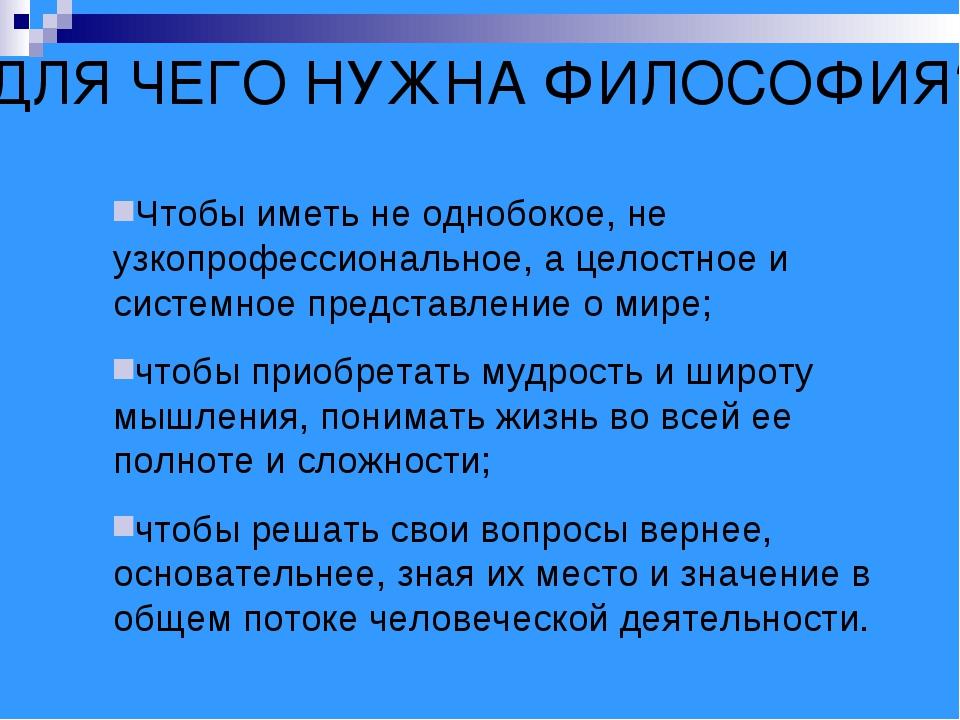 Чтобы иметь не однобокое, не узкопрофессиональное, а целостное и системное пр...