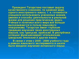 Президент Татарстана поставил задачу качественного освоения, по крайней мере
