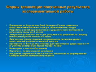Формы трансляции полученных результатов экспериментальной работы Проведение н