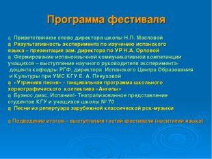 Программа фестиваля ► Приветственное слово директора школы Н.П. Масловой ► Ре