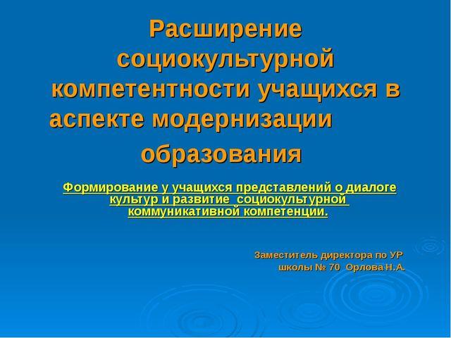 Расширение социокультурной компетентности учащихся в аспекте модернизации обр...