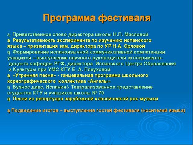 Программа фестиваля ► Приветственное слово директора школы Н.П. Масловой ► Ре...