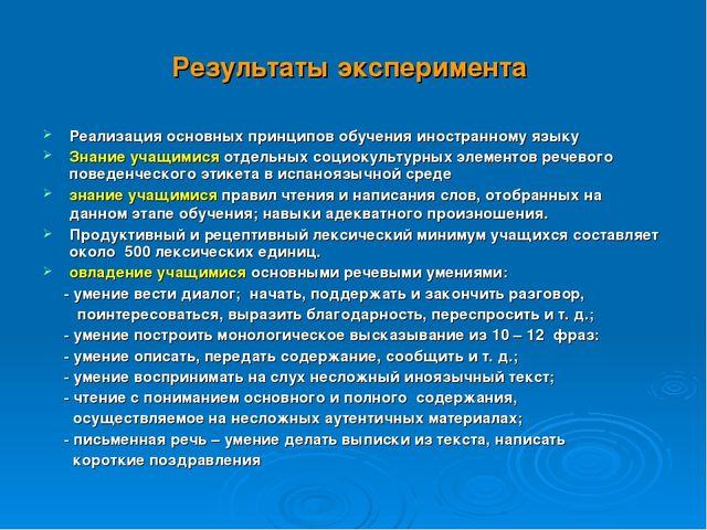 Результаты эксперимента Реализация основных принципов обучения иностранному я...