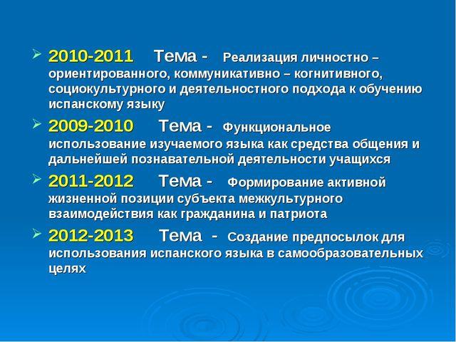 2010-2011 Тема - Реализация личностно – ориентированного, коммуникативно – ко...