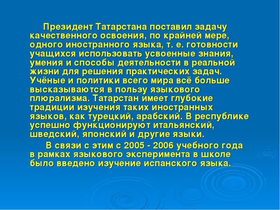 Президент Татарстана поставил задачу качественного освоения, по крайней мере...