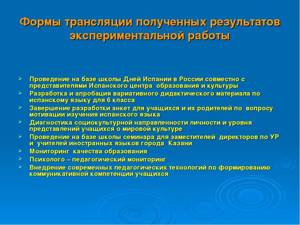Формы трансляции полученных результатов экспериментальной работы Проведение н...