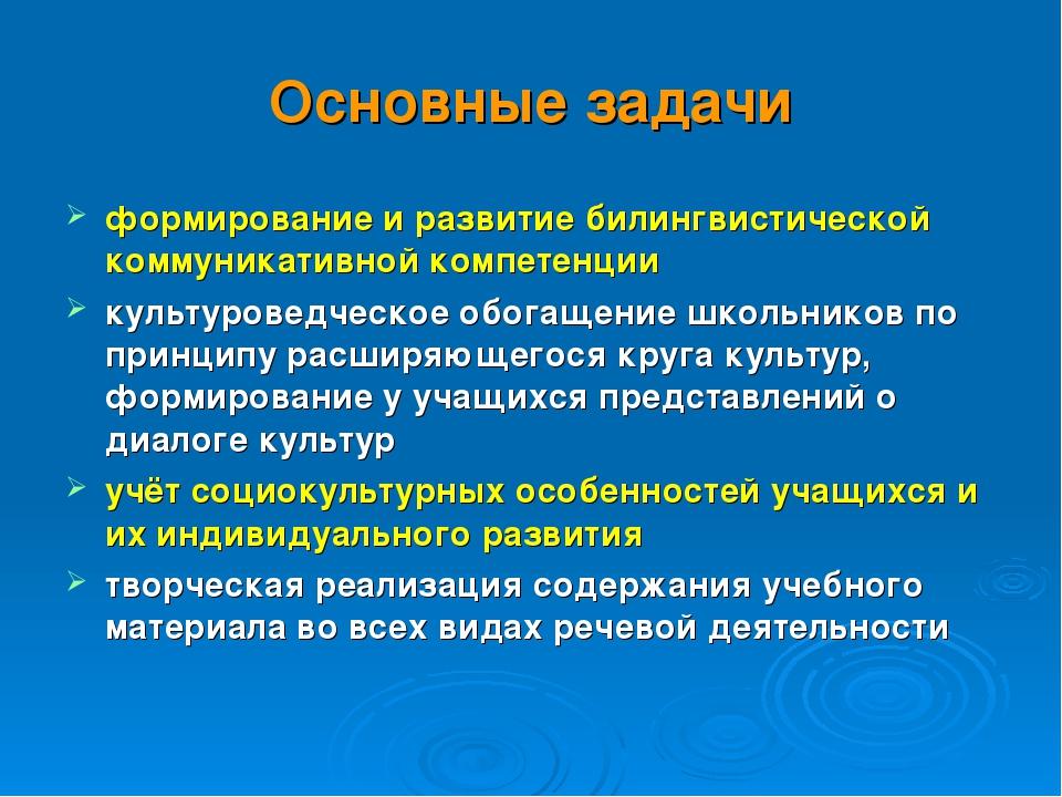 Основные задачи формирование и развитие билингвистической коммуникативной ком...