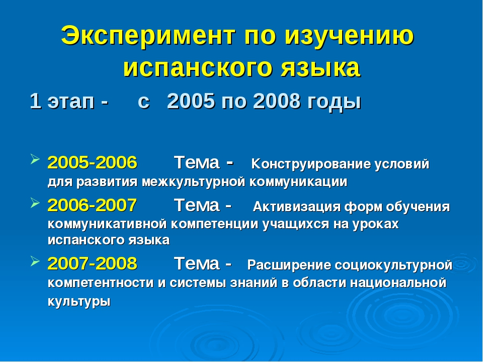 Эксперимент по изучению испанского языка 1 этап - с 2005 по 2008 годы 2005-20...