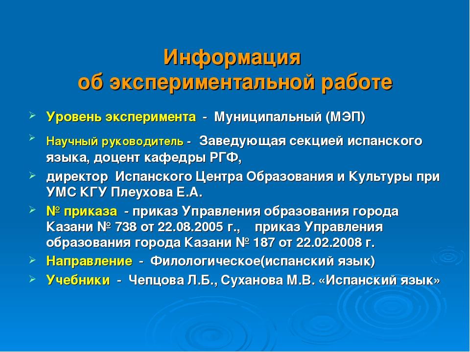 Информация об экспериментальной работе Уровень эксперимента - Муниципальный...
