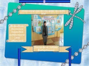 Мамандығы: Бастауыш оқытудың педагогикасы мен әдістемесі Тансыкбаева Акбота К