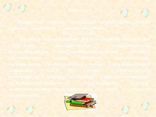 Зерттеу пәні Бастауыш мектеп оқушысын тәрбиелеудің негізгі құралы – қазақтың