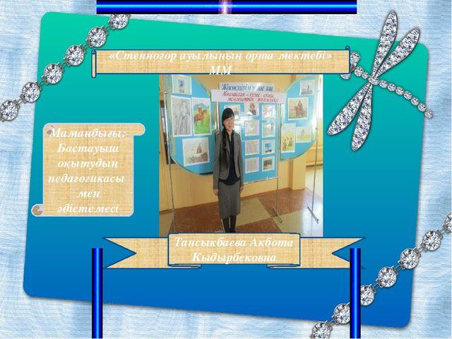 Мамандығы: Бастауыш оқытудың педагогикасы мен әдістемесі Тансыкбаева Акбота К...