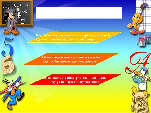 Зерттеу міндеттері Бастауыш мектеп оқушысын тәрбиелеудің негізгі құралы – қаз...