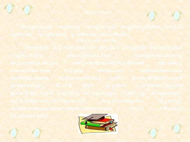Зерттеу пәні Бастауыш мектеп оқушысын тәрбиелеудің негізгі құралы – қазақтың...