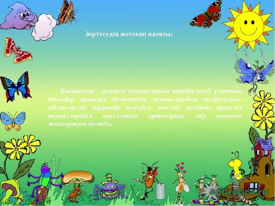 Зерттеудің жетекші идеясы: Бастауыш мектеп оқушыларын тәрбиелеуді ұлттық ойын...
