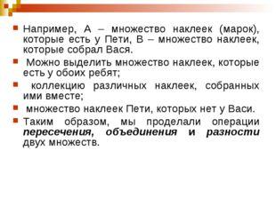 Например, А – множество наклеек (марок), которые есть у Пети, В – множество н