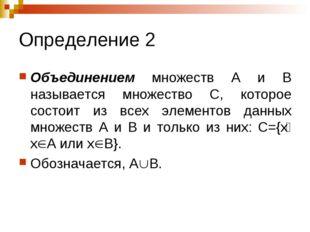 Определение 2 Объединением множеств А и В называется множество С, которое сос