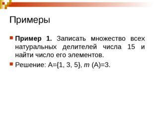 Примеры Пример 1. Записать множество всех натуральных делителей числа 15 и на