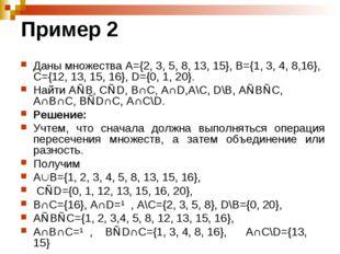Пример 2 Даны множества А={2, 3, 5, 8, 13, 15}, В={1, 3, 4, 8,16}, С={12, 13,